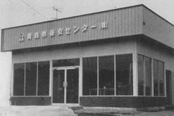 株式会社本社が北奥設備八戸市根城に事業所があった頃。