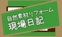 自然素材リフォーム 現場日記