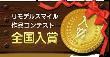 リモデルスマイル作品コンテスト 全国入賞