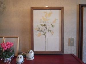 リフォーム前のお風呂の柄タイルは思い出に残しました。玄関に飾って頂いています。