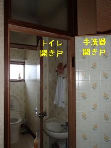 トイレには中に手洗器があり、開き戸を二度開け、 段差を通らなくては廊下から入れない。