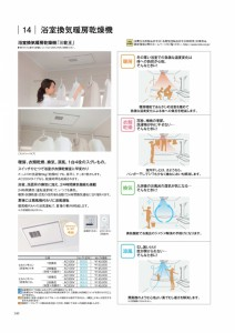 浴室換気乾燥暖房器 三乾王
