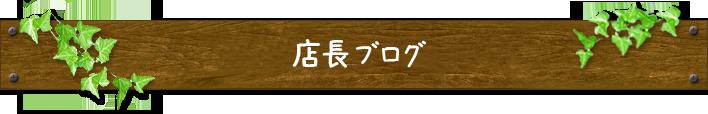 株式会社北奥設備 店長ブログ