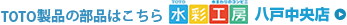 TOTO製品の部品はこちら水彩工房 八戸中央支店