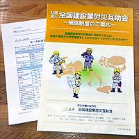 工事総合保険への加入
