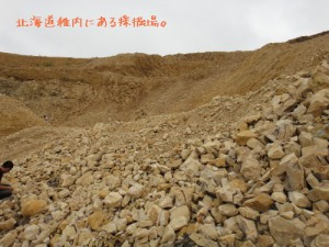 北海道北海道稚内にある採掘場稚内にある採掘場